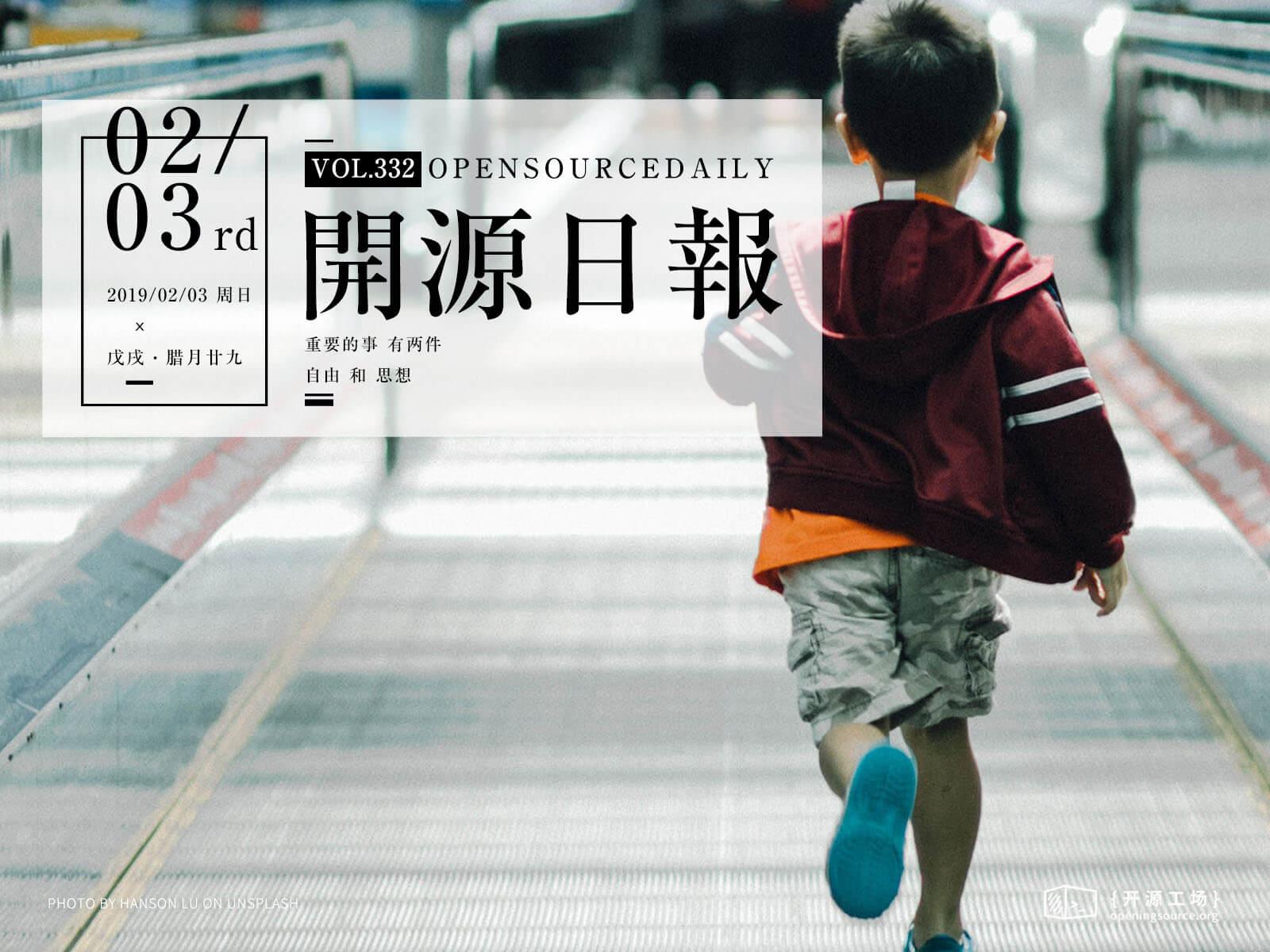 2019年2月3日:開源日報第332期