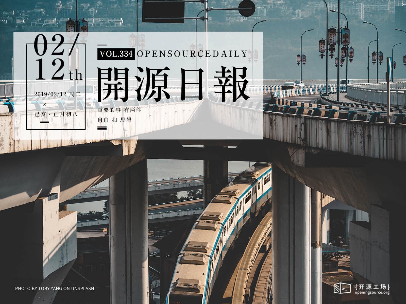2019年2月12日:开源日报第334期