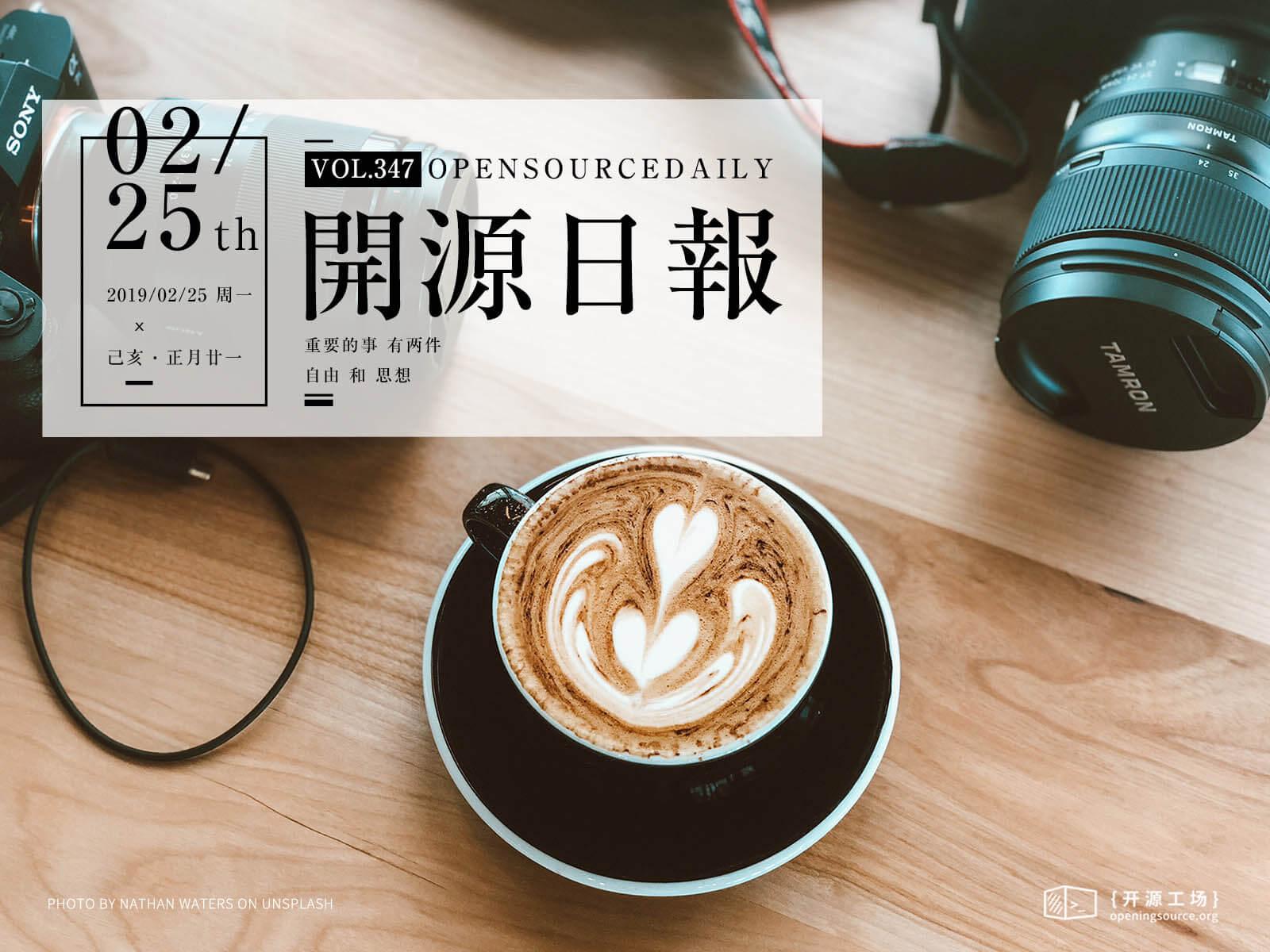 2019年2月25日:开源日报第347期