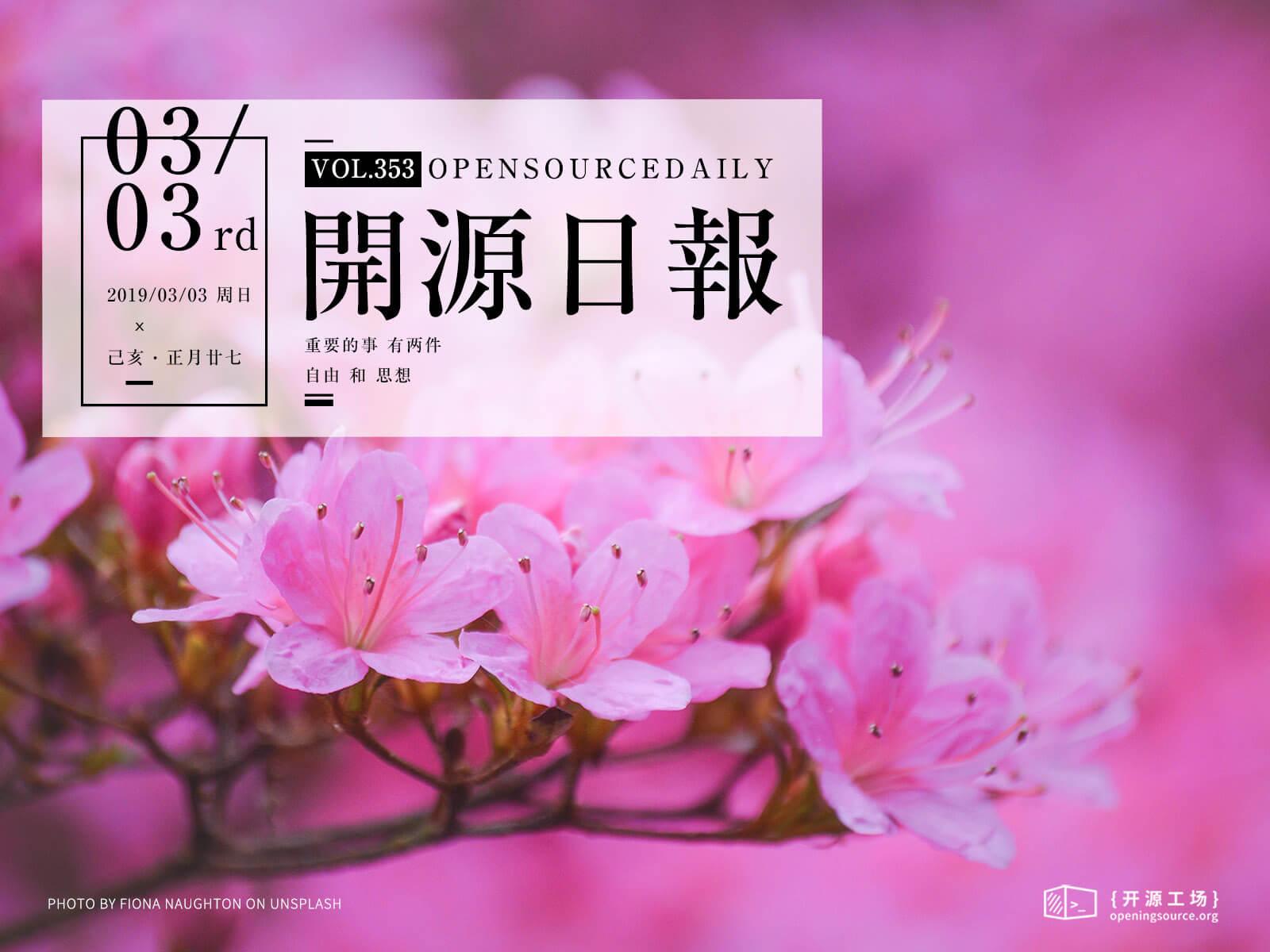 2019年3月3日:开源日报第353期