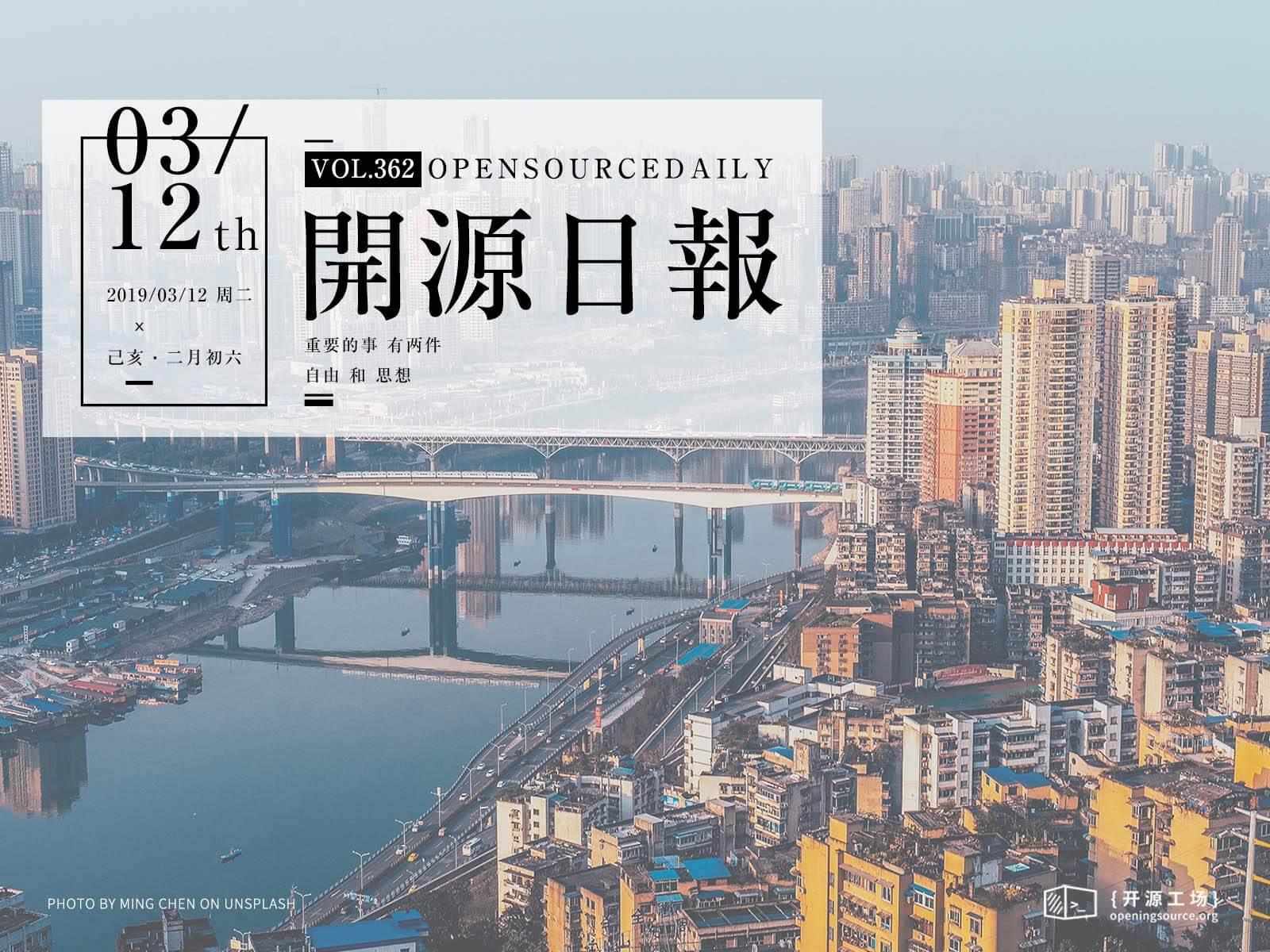2019年3月12日:开源日报第362期