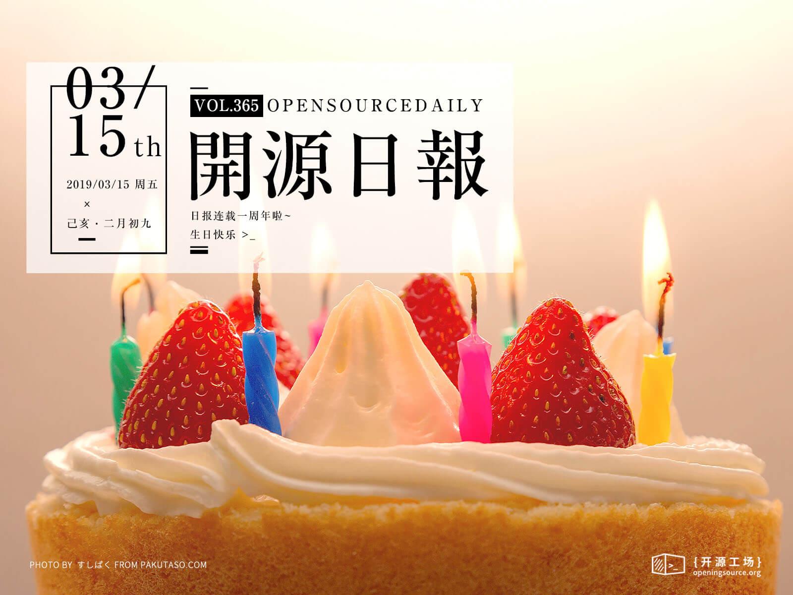 開源日報1周年:譬如朝露,愛你如注,第365期大感謝