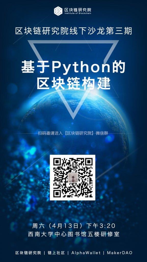 区块链研究院线下沙龙第3期:基于 Python 的区块链构建