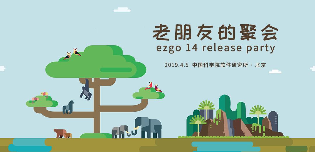 活动通告:老朋友的聚会 – ezgo 14 release party 北京分享会