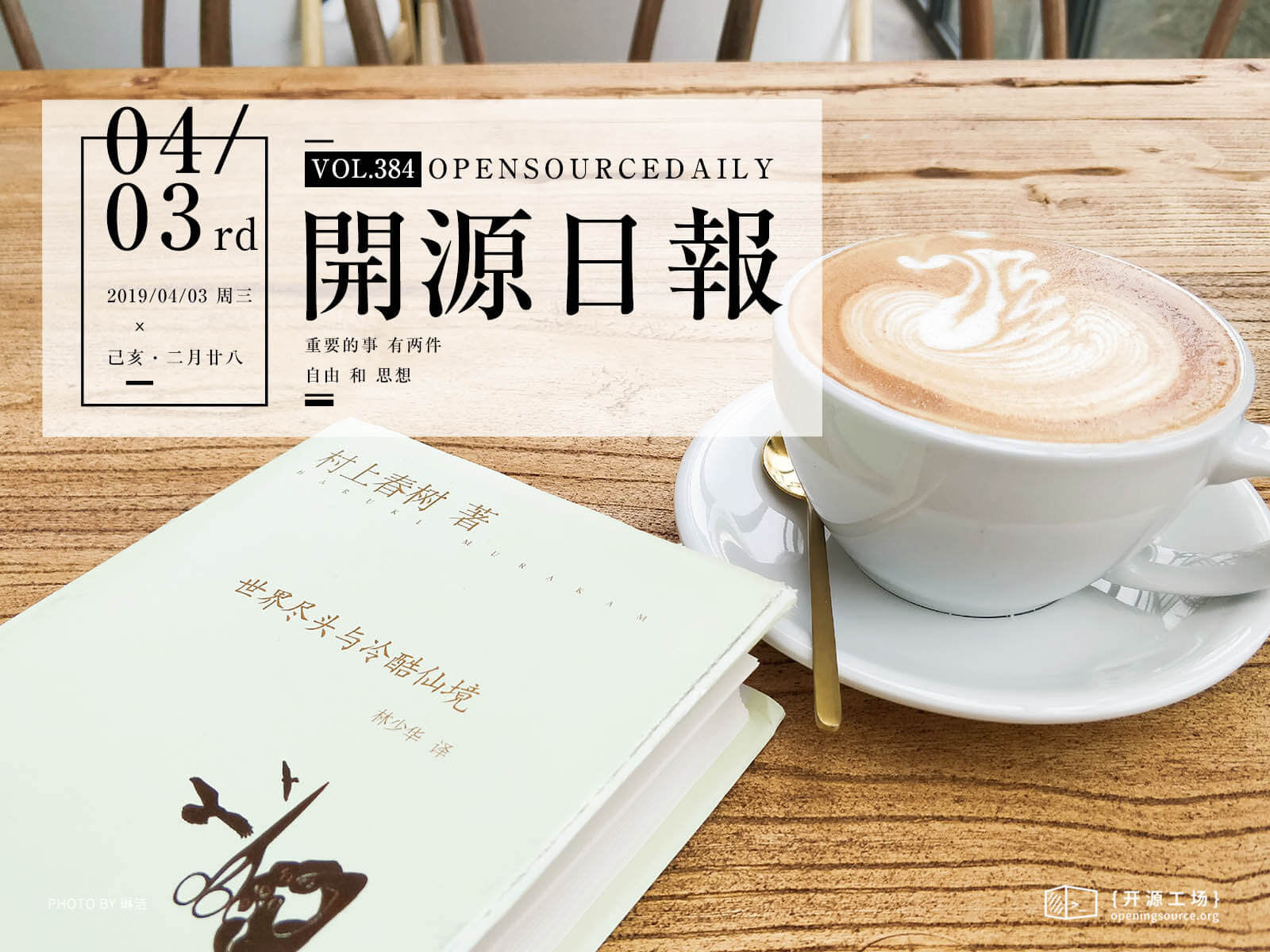 开源日报第384期:《中国风 zhui》