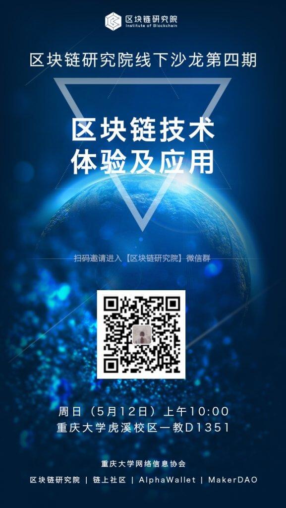 區塊鏈研究院線下沙龍第4期:區塊鏈技術體驗及應用