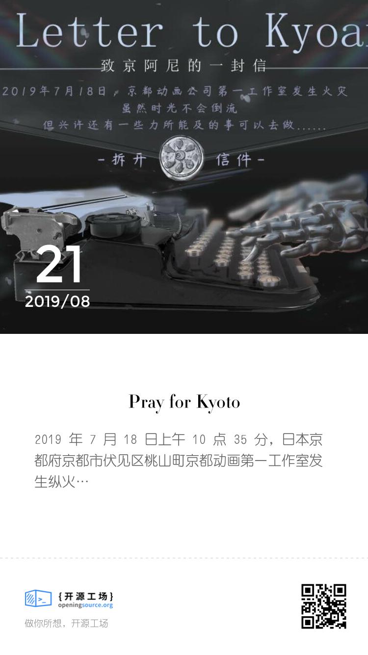 Pray for Kyoto bigger封面