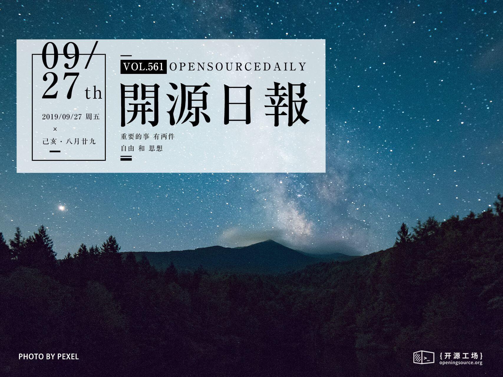 开源日报第561期:《读史使人明智 tongjian》