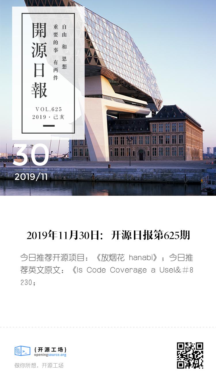 開源日報第625期:《放煙花 hanabi》 bigger封面
