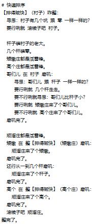開源日報第688期:《東北話 dongbei》