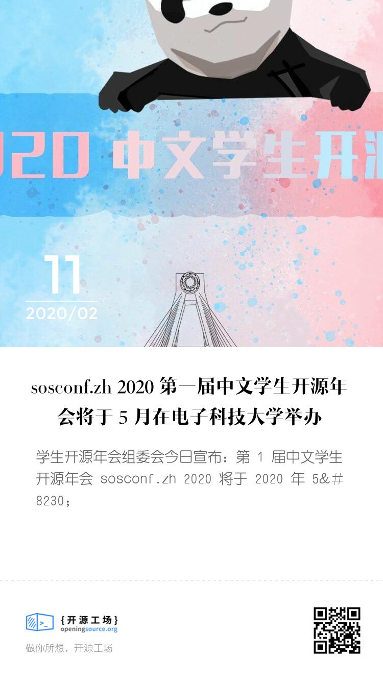 sosconf.zh 2020 第一届中文学生开源年会将于 5 月在电子科技大学举办 bigger封面