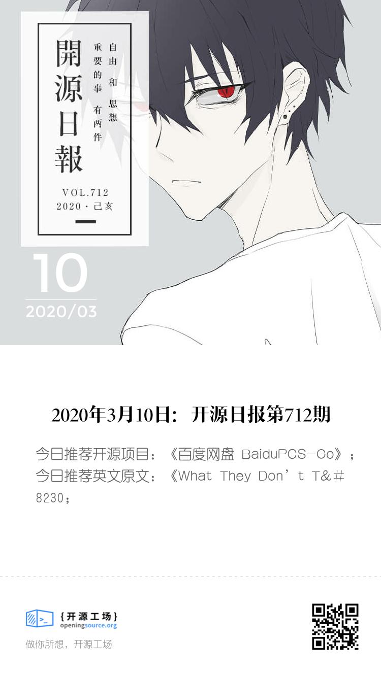 开源日报第712期:《百度网盘 BaiduPCS-Go》 bigger封面