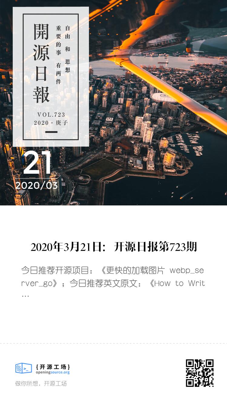 开源日报第723期:《更快的加载图片 webp_server_go》 bigger封面
