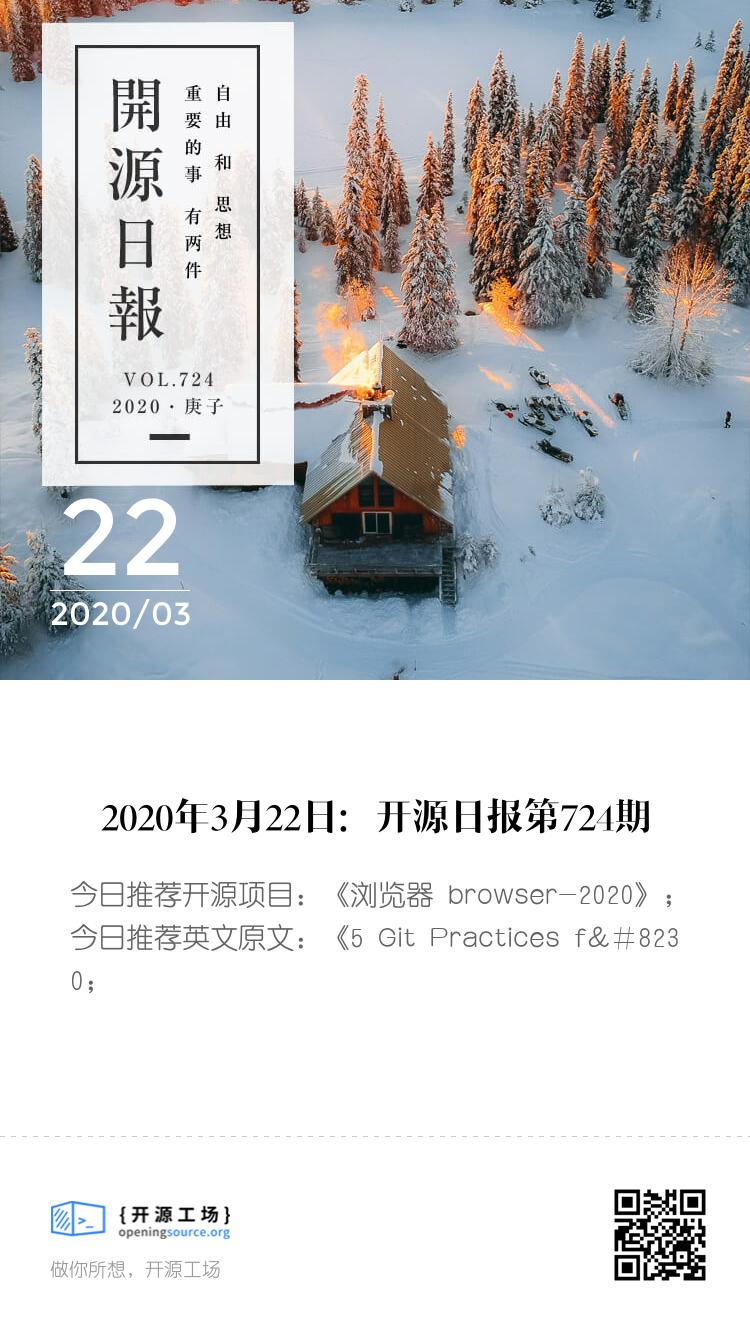 開源日報第724期:《瀏覽器 browser-2020》 bigger封面
