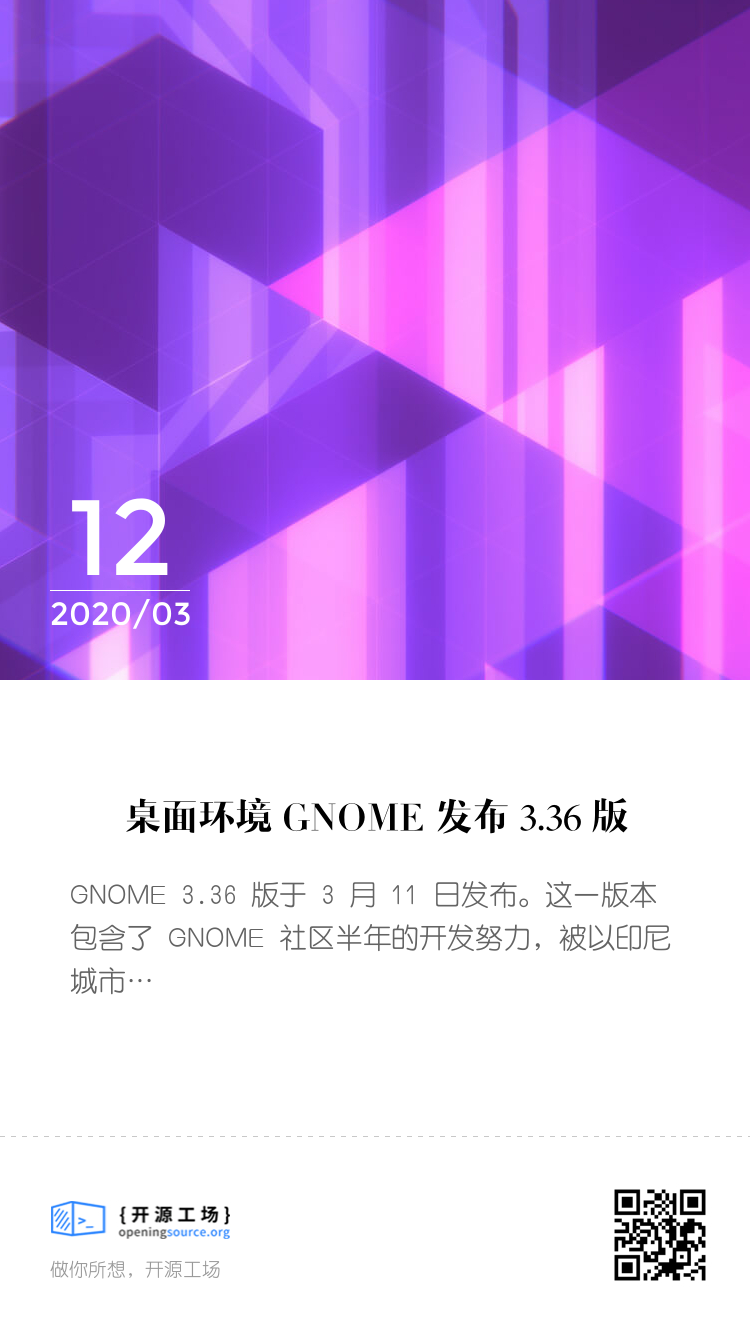 桌面環境 GNOME 發布 3.36 版 bigger封面