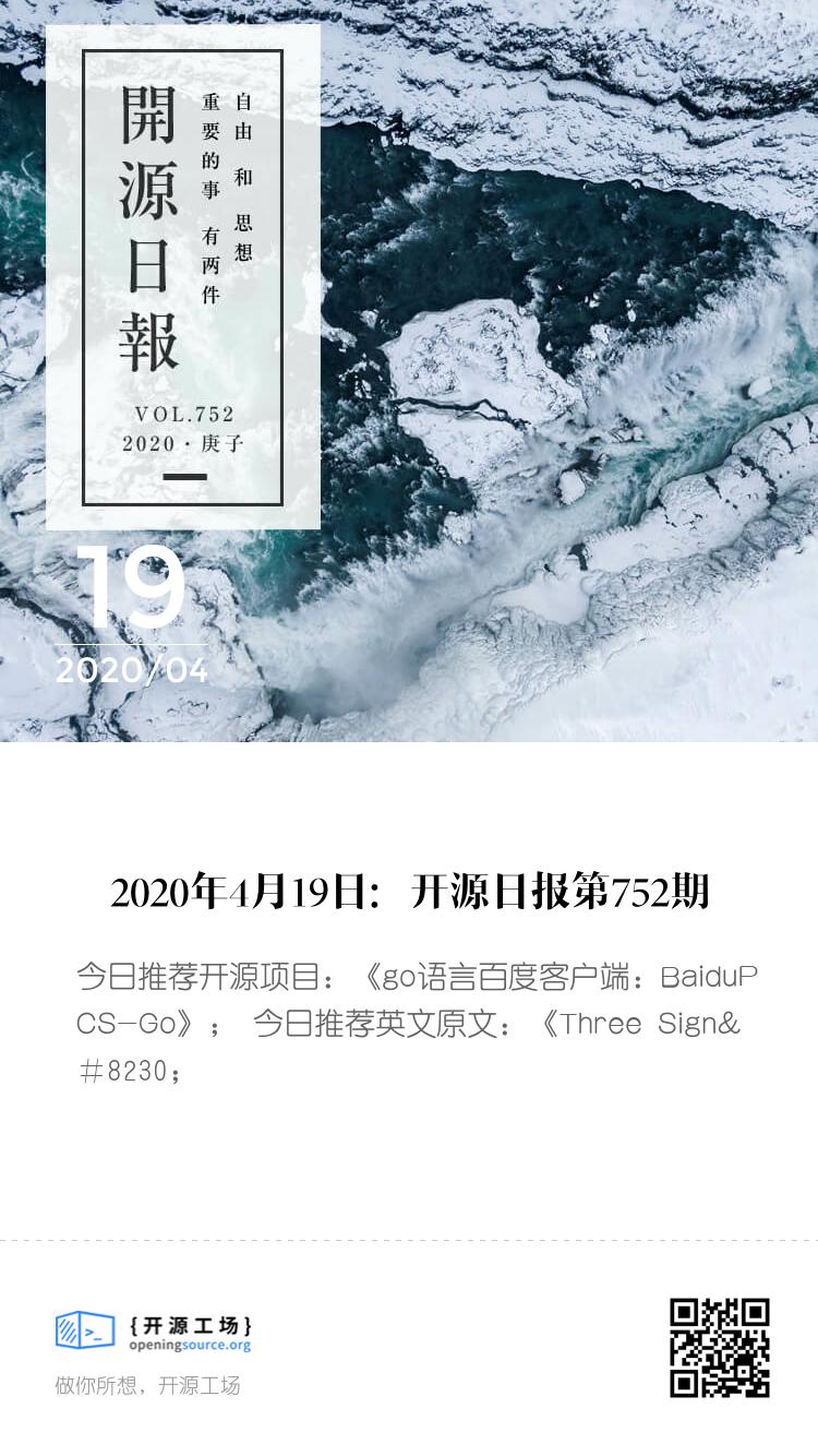 开源日报第752期:《go语言百度客户端: BaiduPCS-Go》 bigger封面