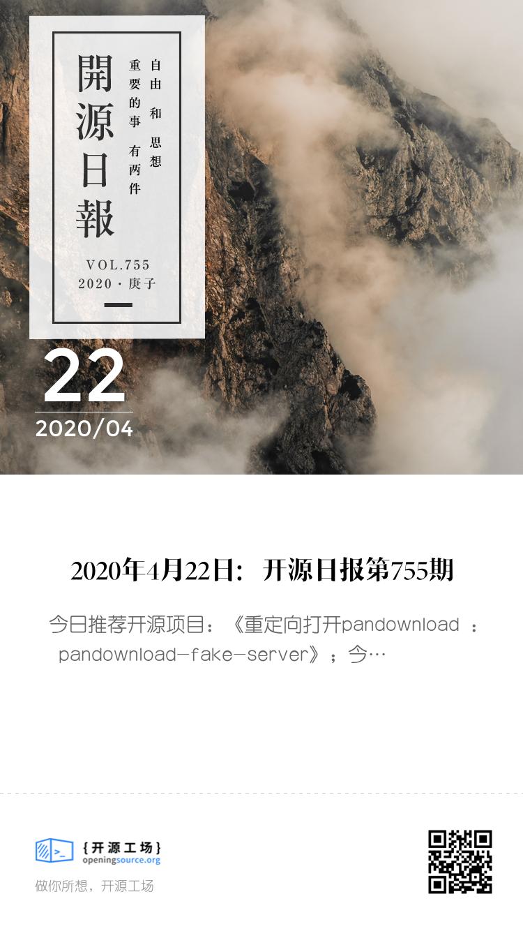 开源日报第755期:《重定向打开pandownload : pandownload-fake-server》 bigger封面