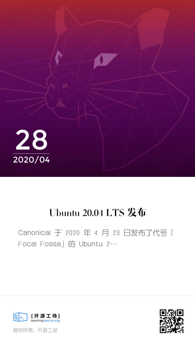 Ubuntu 20.04 LTS 發布 bigger封面