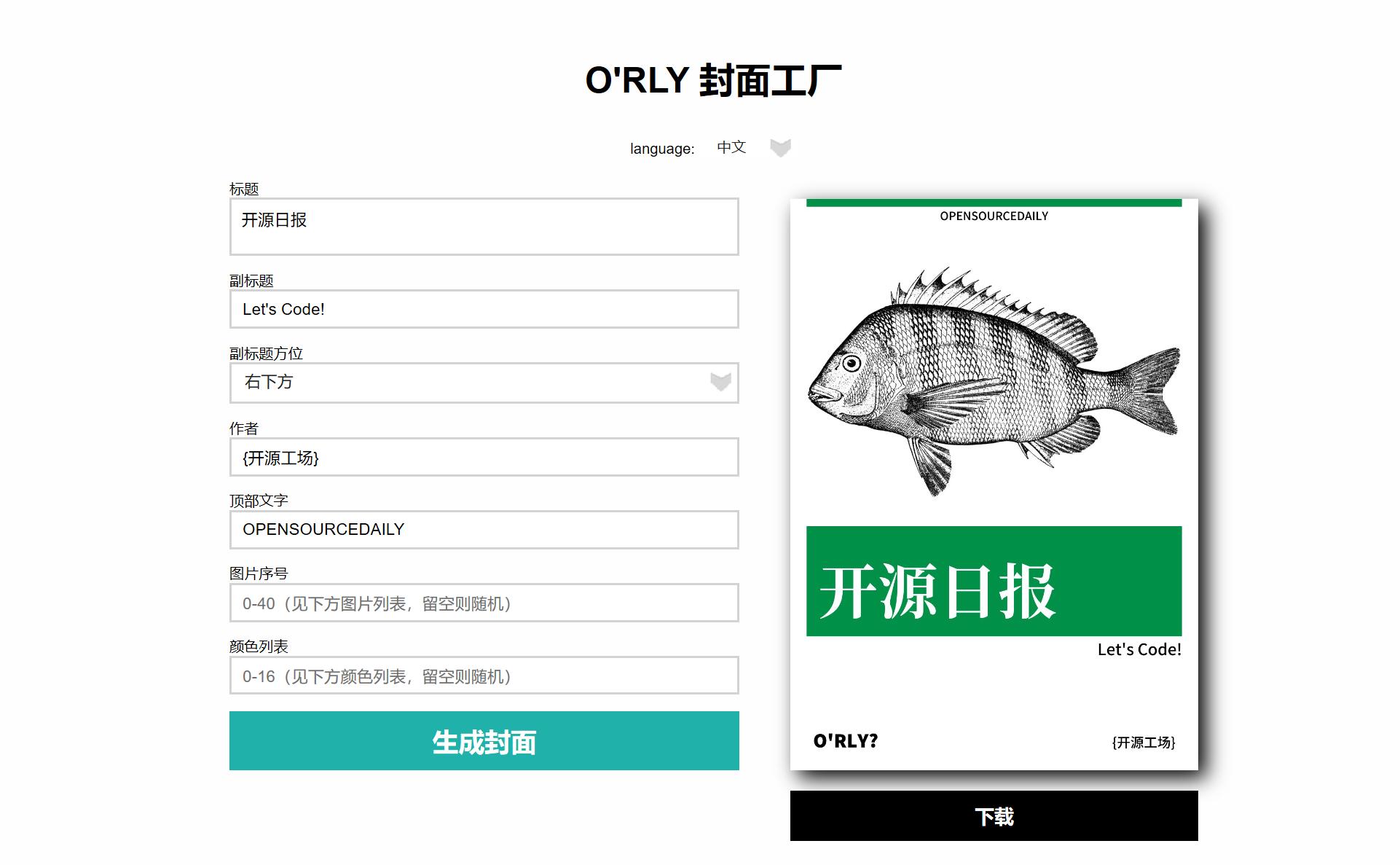 開源日報第828期:《封面工廠 orly》