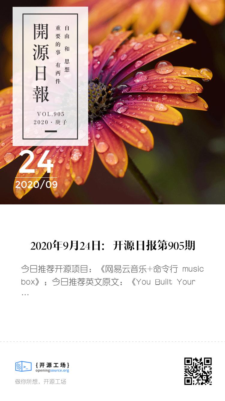 开源日报第905期:《网易云音乐+命令行 musicbox》 bigger封面