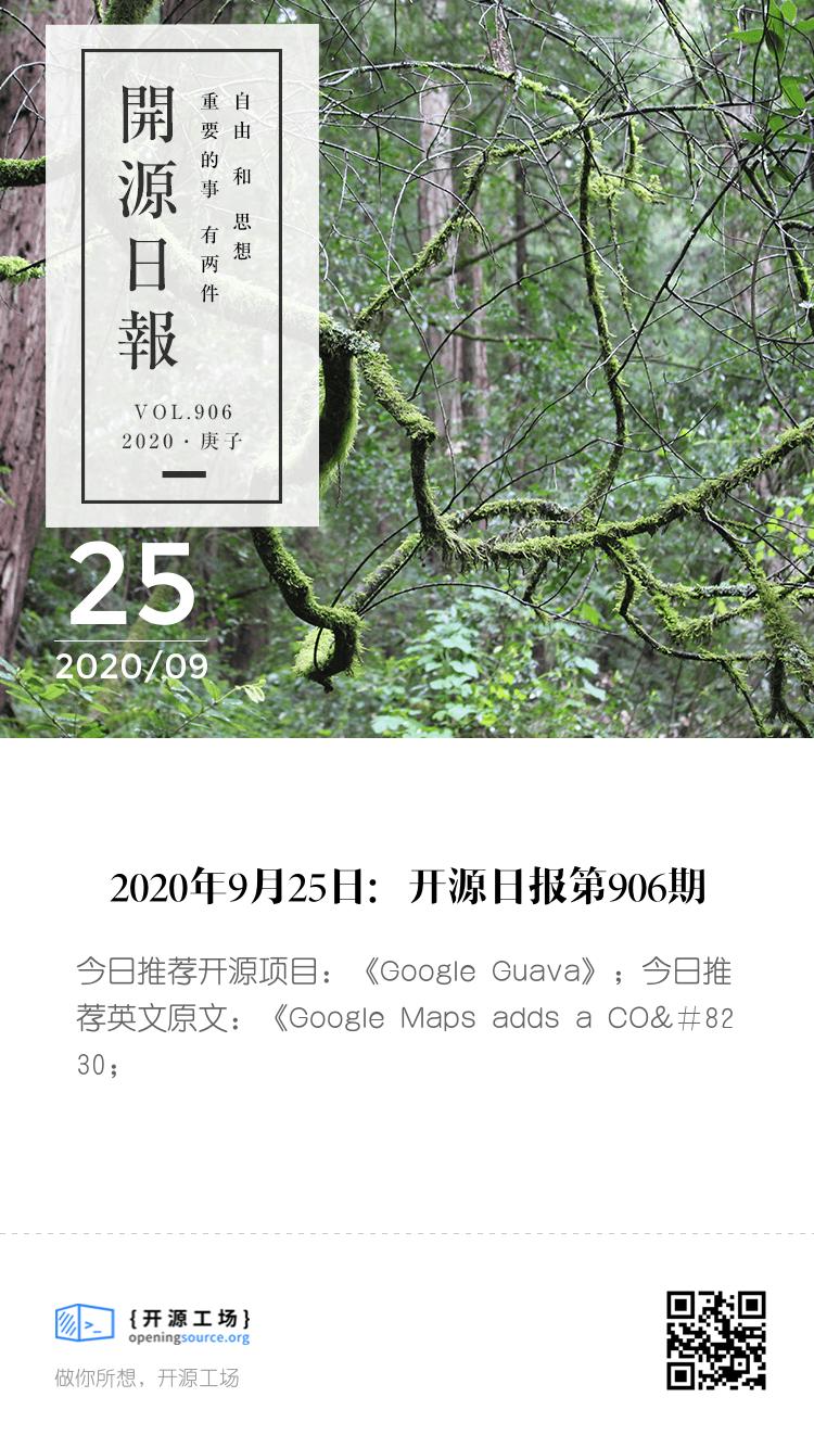 开源日报第906期:《Google Guava》 bigger封面