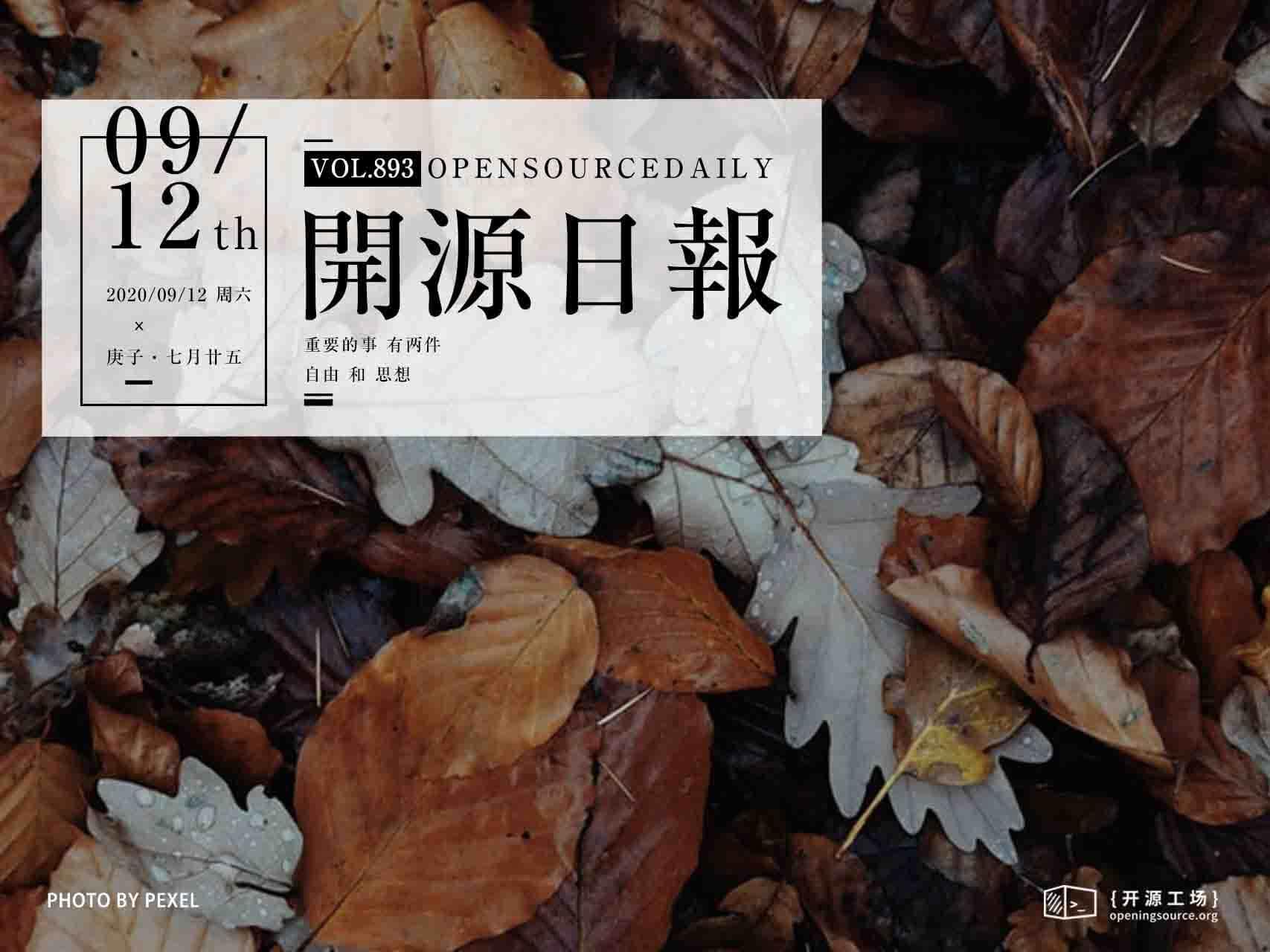 開源日報第893期:《起名 ReName》