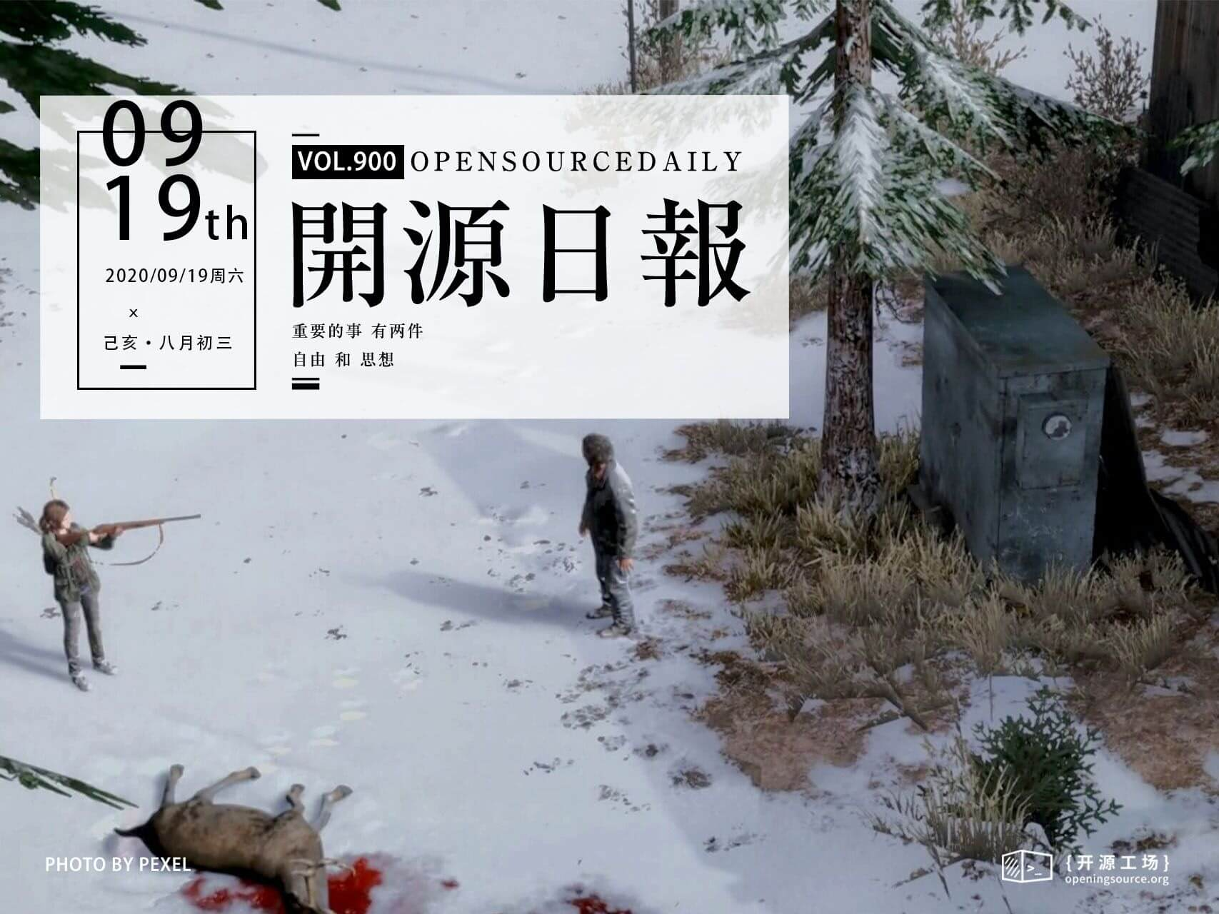 开源日报第900期:《weekly》