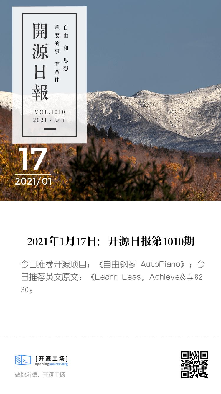 开源日报第1010期:《自由钢琴 AutoPiano》 bigger封面