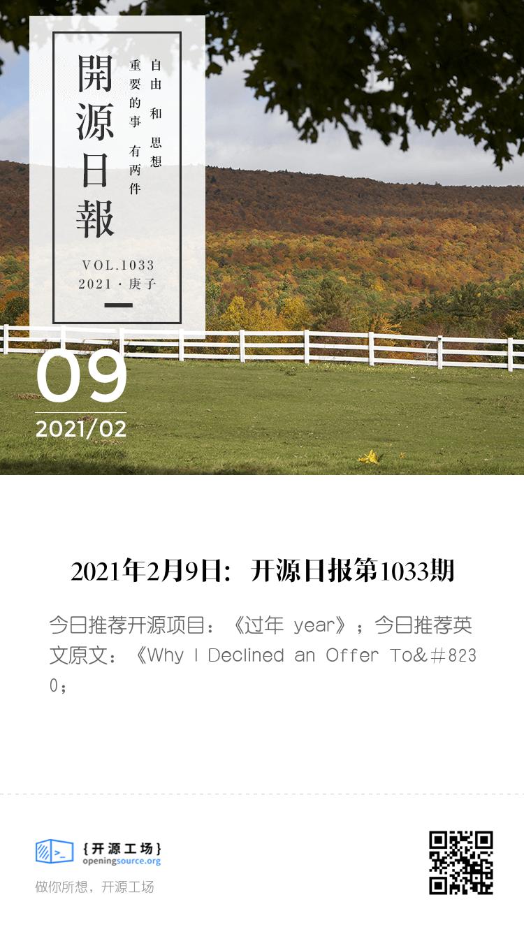 開源日報第1033期:《過年 year》 bigger封面