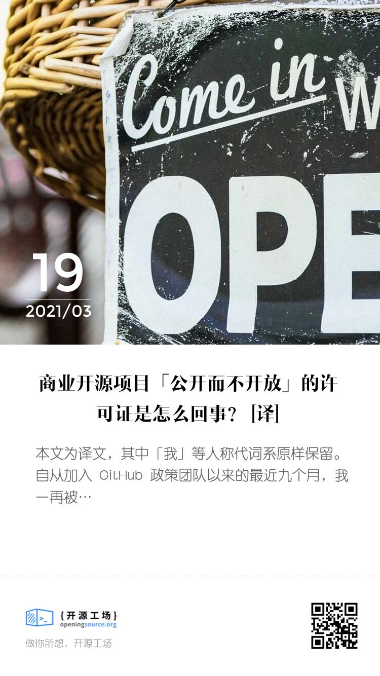 商业开源项目「公开而不开放」的许可证是怎么回事? [译] bigger封面